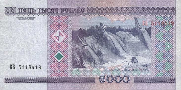 5000 рублей 2000 года. Оборотная сторона