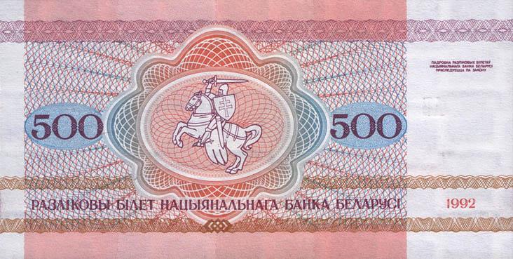 500 рублей 1992 (Площадь Победы). Оборотная сторона