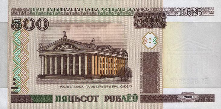 500 рублей 2000 года. Лицевая сторона