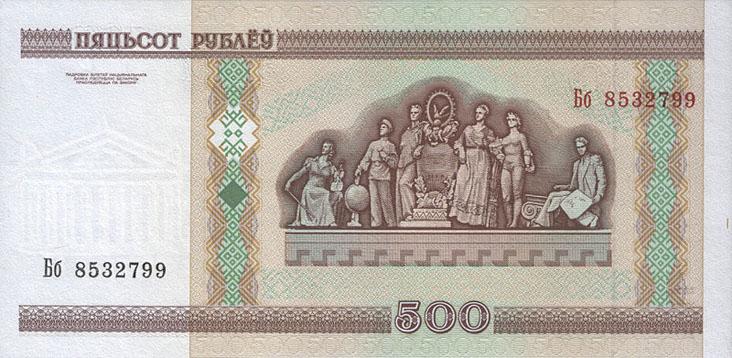 500 рублей 2000 года. Оборотная сторона