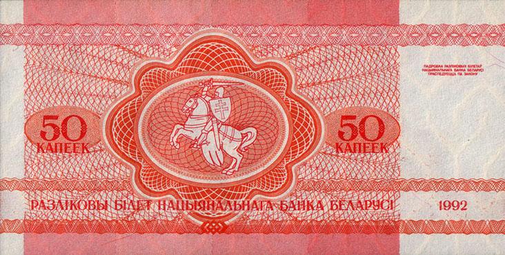 50 копеек 1992 года (Белка). Оборотная сторона