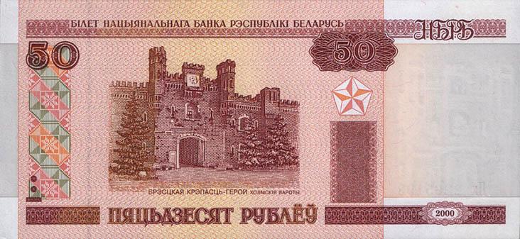 Беларусь. 50 рублей 2000 года