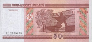 belarus_50_rublei_2000_revers