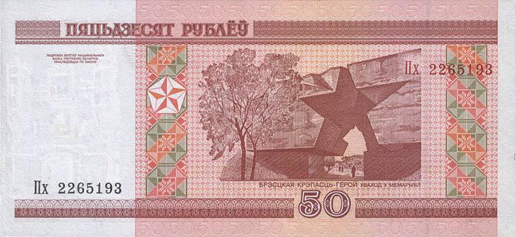 Беларусь. 50 рублей 2000 года. Оборотная сторона