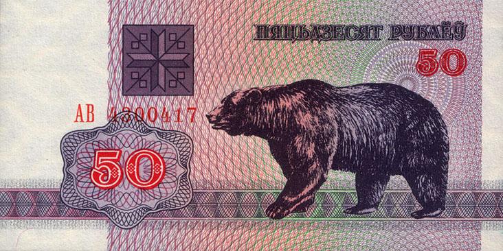 50 рублей 1992 года (Медведь). Лицевая сторона