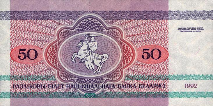 50 рублей 1992 года (Медведь). Оборотная сторона