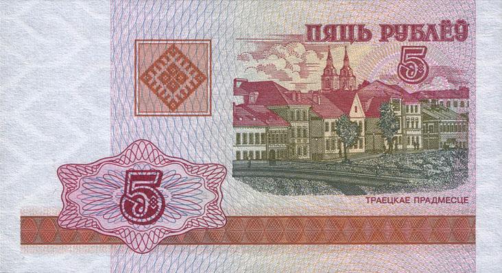 5 рублей 2000 года. Лицевая сторона