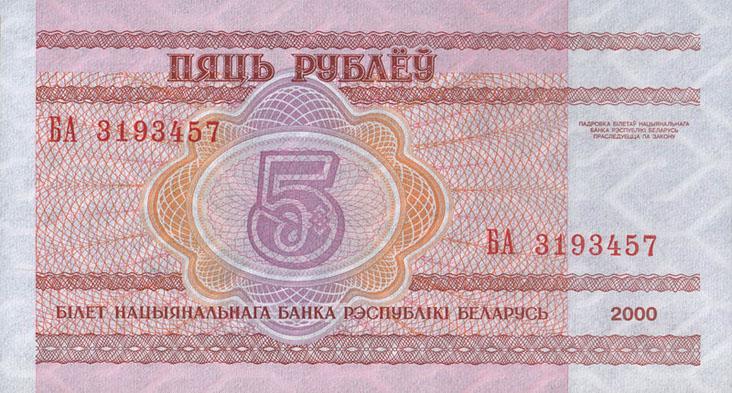 5 рублей 2000 года. Оборотная сторона