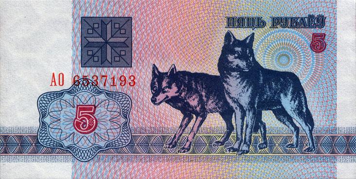 5 рублей 1992 года (Волки). Лицевая сторона