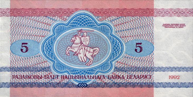 5 рублей 1992 года (Волки). Оборотная сторона