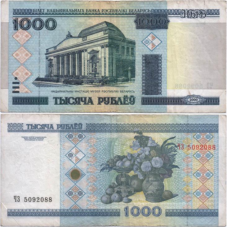 1000 рублей 2000 года серия ЧЗ