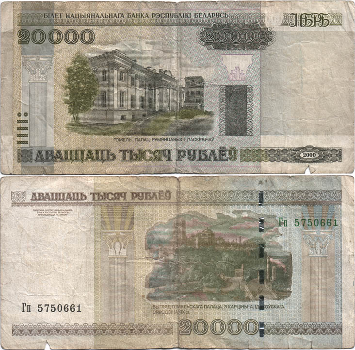 Беларусь. 20000 рублей 2000 года серия Гп