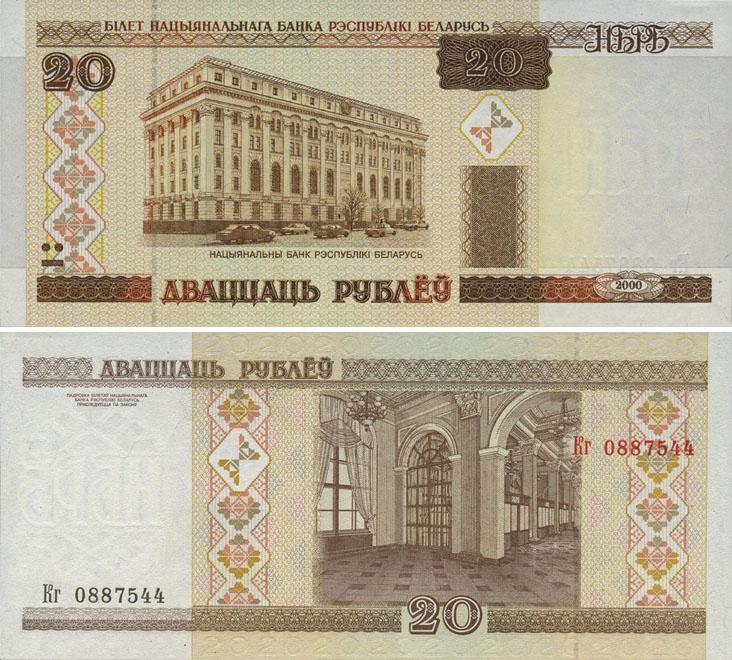 Беларусь. 20 рублей 2000 года серия Кг