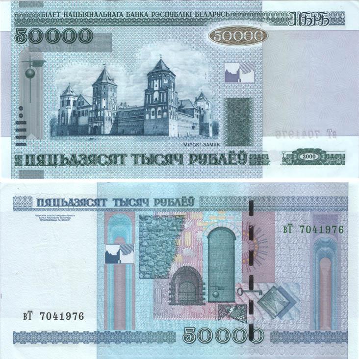 50000 рублей 2000 года серия вТ