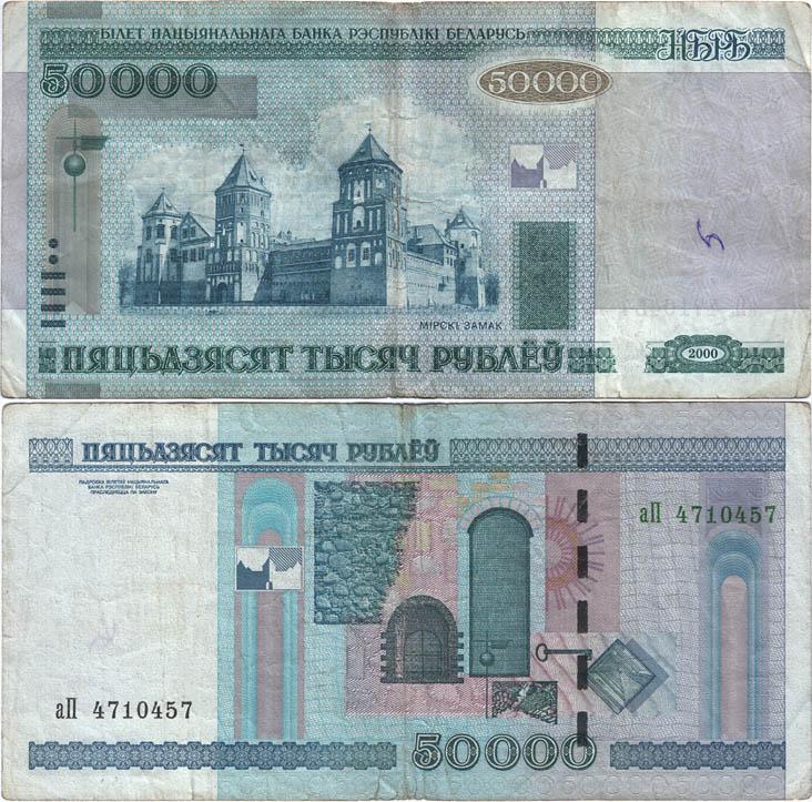 Беларусь. 50000 рублей 2000 года серия аП