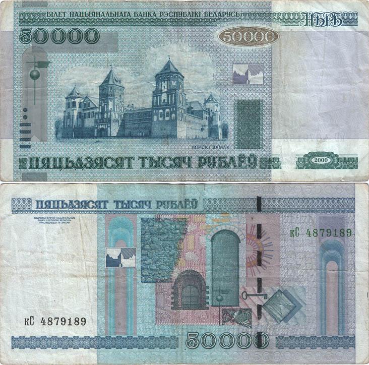 Беларусь. 50000 рублей 2000 года серия кС