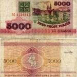 5000 рублей 1992 года серия АС