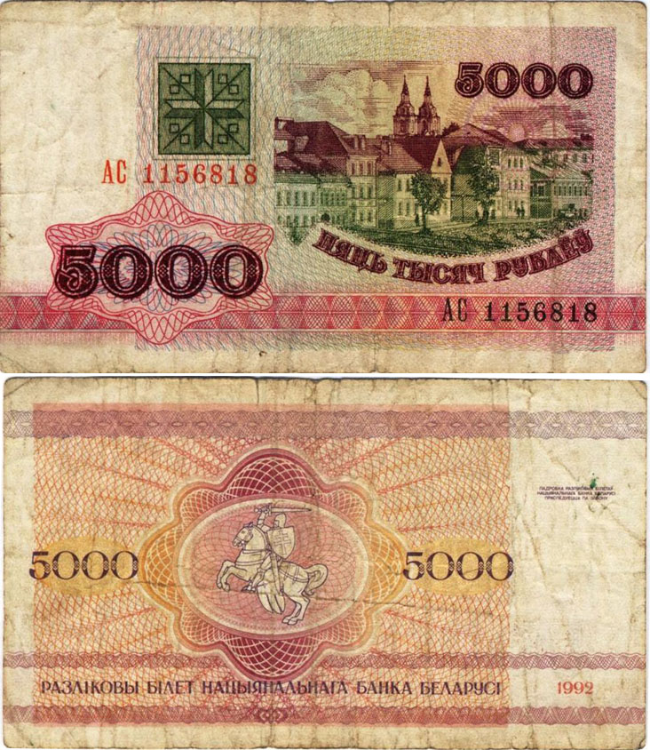 50 копеек беларусь 1992 цена золотые монеты сочи
