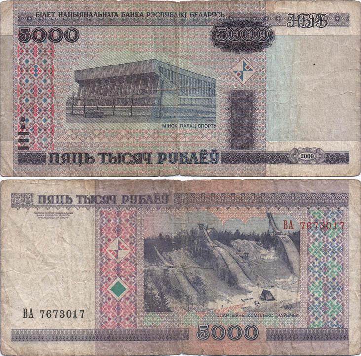Беларусь. 5000 рублей 2000 года серия ВА