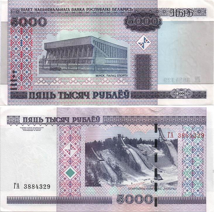 5000 рублей 2000 года серия ГА