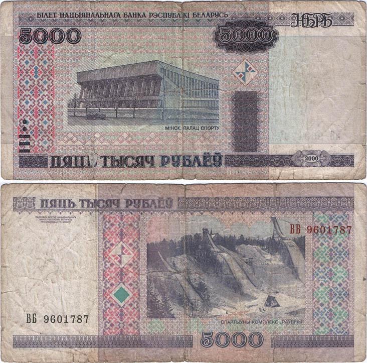 5000 рублей 2000 года серия ВБ
