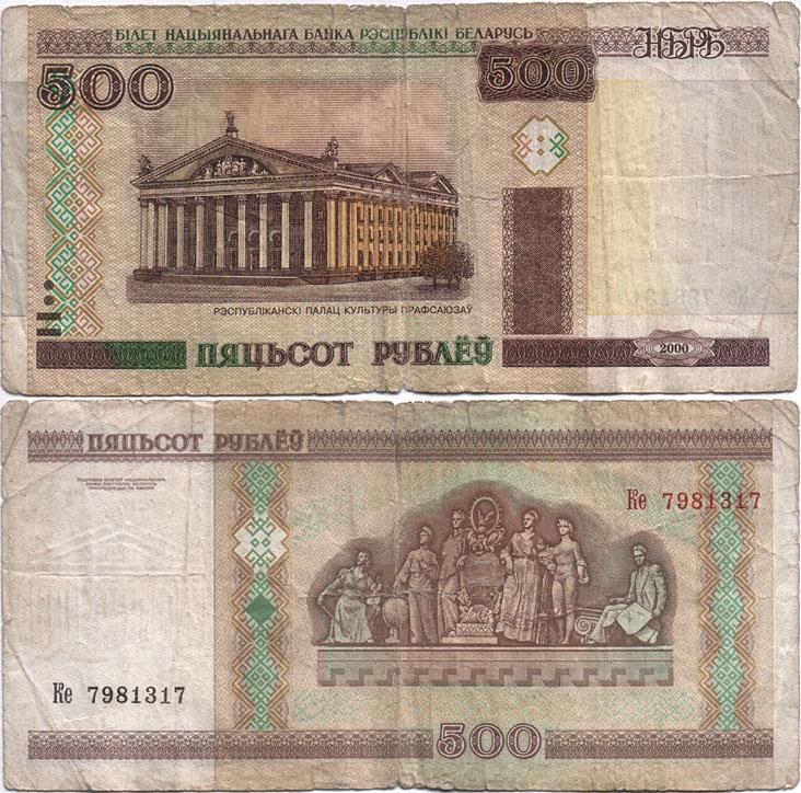 500 рублей 2000 года серия Ке