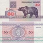 50 рублей 1992 года серия АГ
