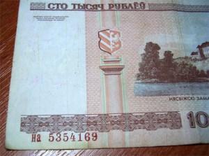 100000 рублей 2000 года. Брак смещения серии и номера
