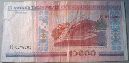 Редкие белорусские банкноты какие деньги в приднестровье