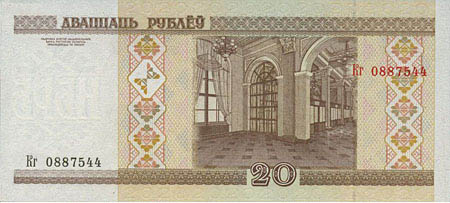20 рублей 2000 года серия Кг