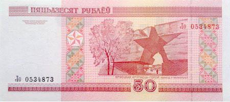 50 рублей 2000 года серия Ло