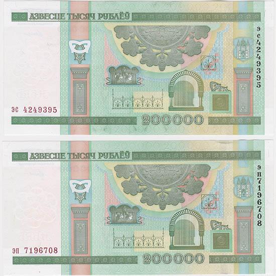 Купюра 200000 белорусских рублей фото сколько стоит нормальный металлоискатель