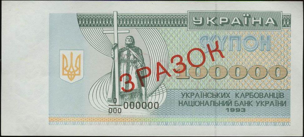 Купон 10 карбованцев 1991 цена рубль 1916 года цена