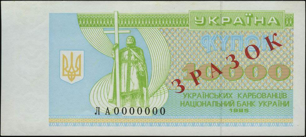 5000 украинских карбованцев 1995 цена скупка монет уфа
