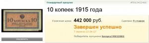 10_kop_torgi_2