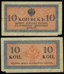Банкнота 10 копеек 1915 года