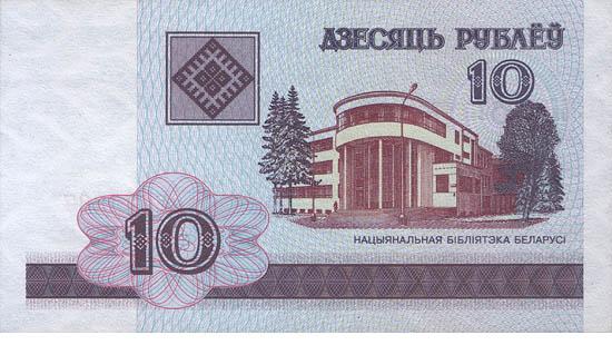 10 рублей 2000 года лицевая сторона