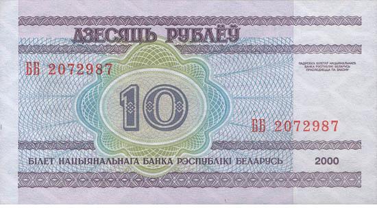 10 рублей 2000 года оборотная сторона