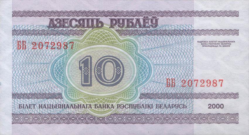 10 рублей беларусь 2000 года цена сайт мастервижн