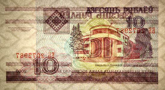 10 рублей 2000 года водяной знак