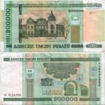 200000 рублей 2000 года серии гэ
