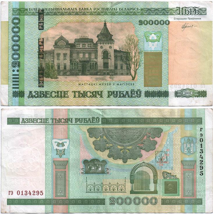 Беларусь. 200000 рублей 2000 года серии гэ