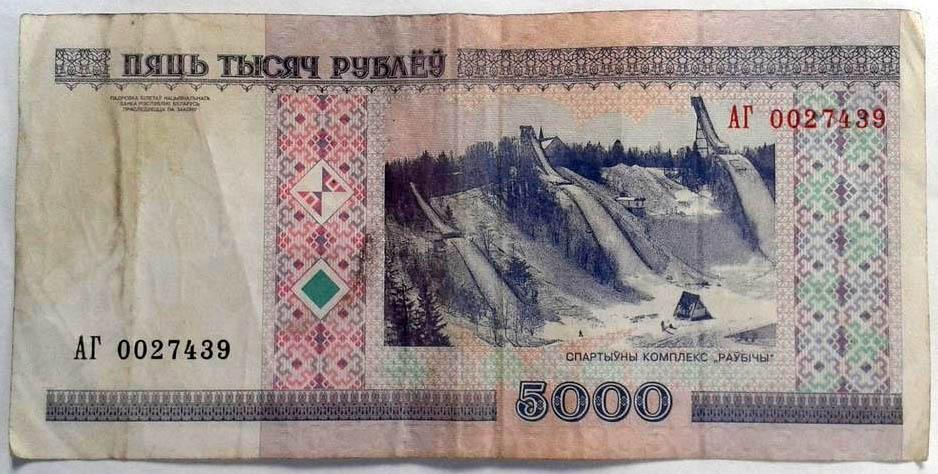 Редкие серии белорусских банкнот золотая монета древних персов