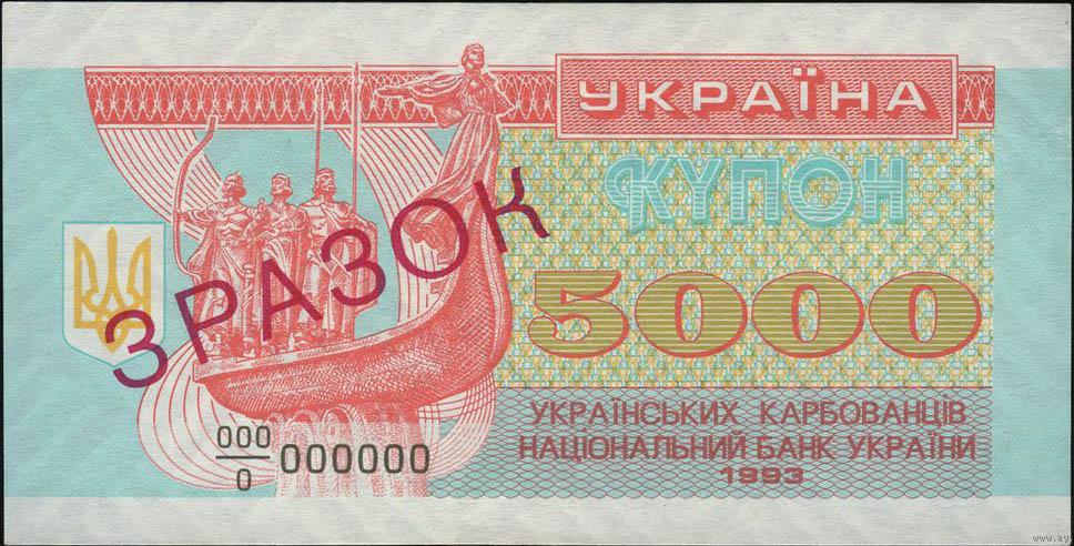 Купон 10 карбованцев 1991 цена сколько стоят старые деньги ссср бумажные