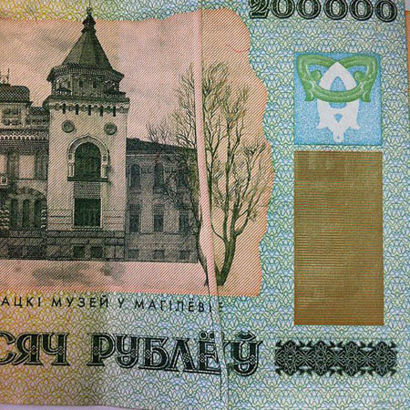 Бракованные банкноты Беларуси