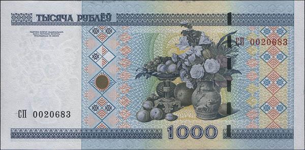 1000 рублей 2000 года в сохранности UNC (Пресс)