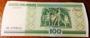 100 рублей 2000 года серия мА