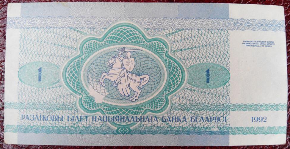 Бракованная белорусская банкнота с непропечаткой части фона реверса