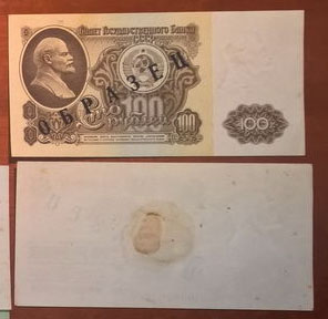 Банкнота-образец 100 рублей 1961 года