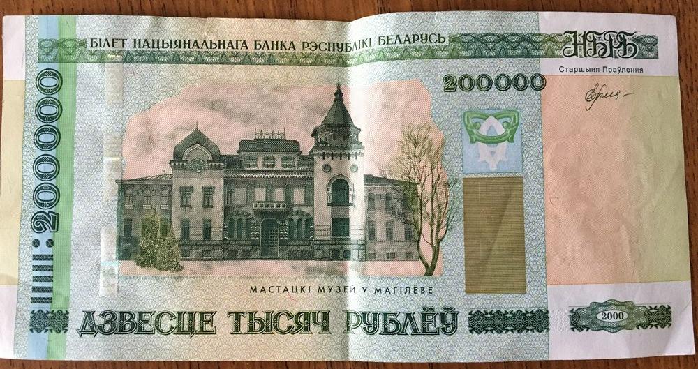 Бракованная банкнота. 200000 рублей 2000 (отсутствует один из номеров)